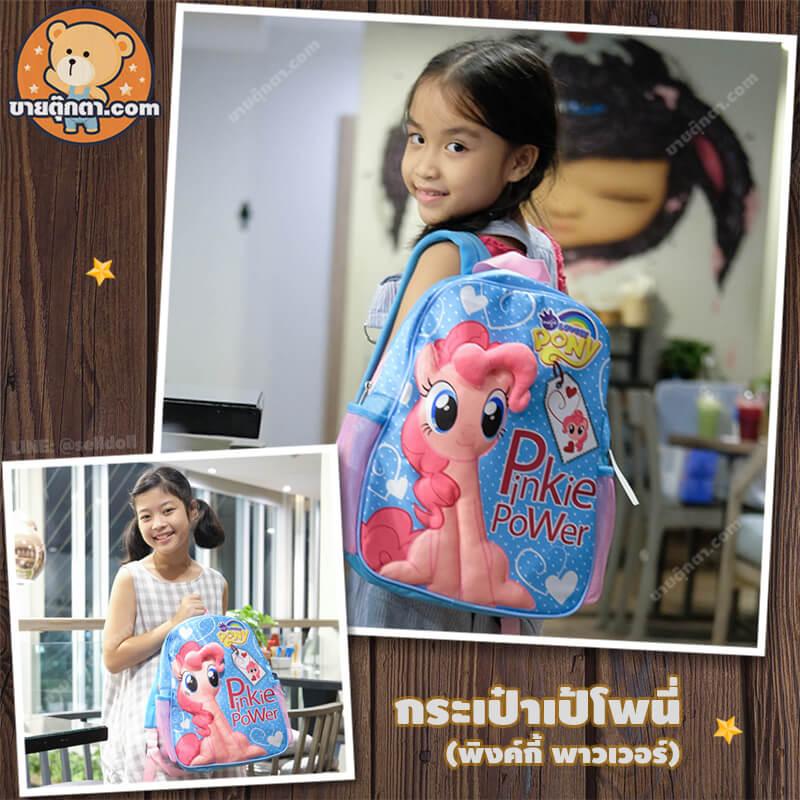 กระเป๋าเป้ โพนี่ Pony / Pinkie Power Bag จากเรื่องมายลิตเติ้ลโพนี่ Rarity My Little Pony