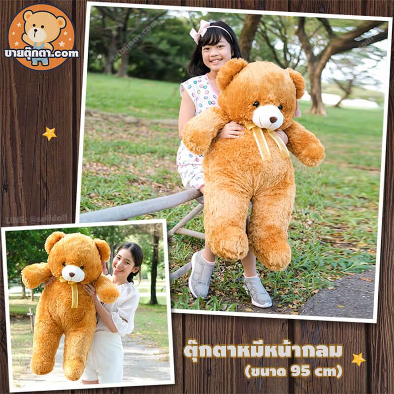 ตุ๊กตาหมีหน้ากลม ตุ๊กตาหมีตัวใหญ่ ตุ๊กตาหมีน่ารัก