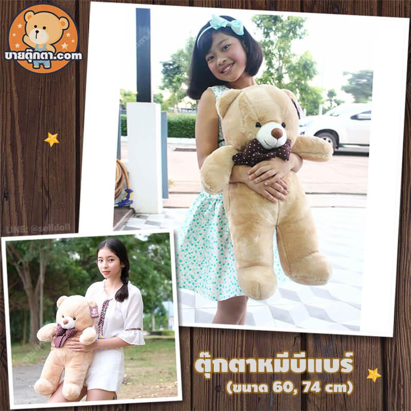 ตุ๊กตาหมีบีแบร์ B Bear ตุ๊กตาหมีตัวใหญ่ ตุ๊กตาหมีน่ารัก