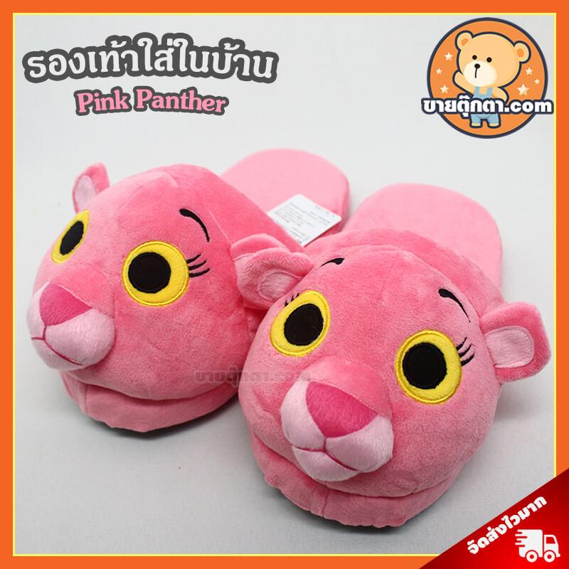 รองเท้าใส่ในบ้าน พิงค์ แพนเตอร์ / Pink Panther Slipper