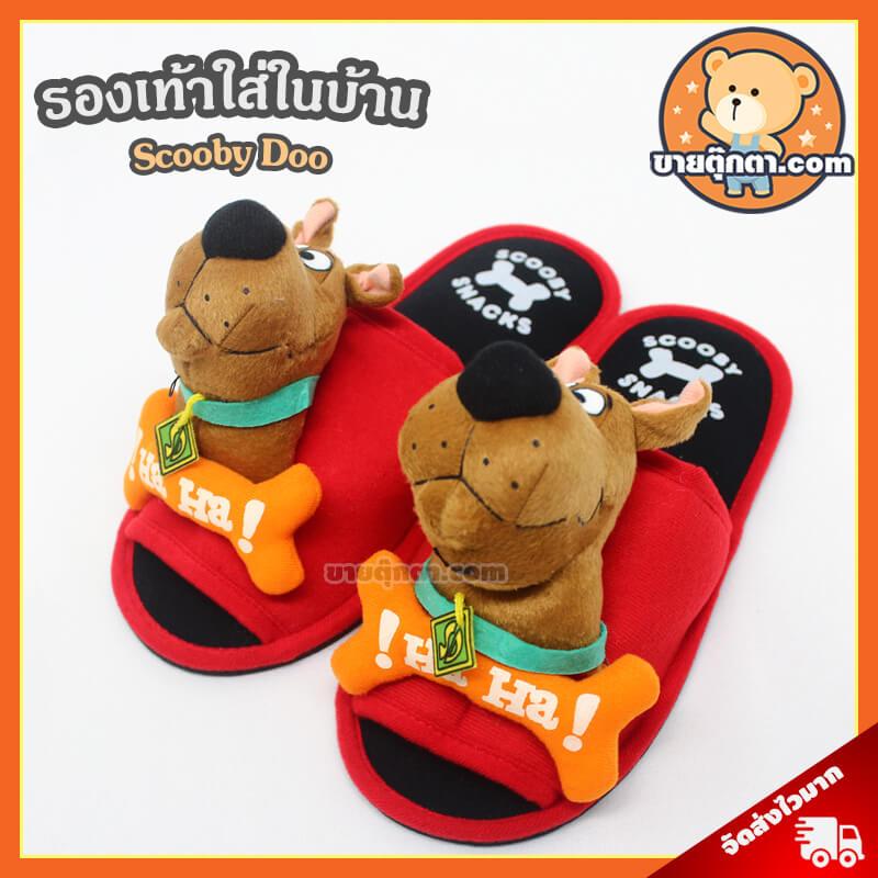 รองเท้าใส่ในบ้าน สคูบี้ดู / Scooby Doo Slipper