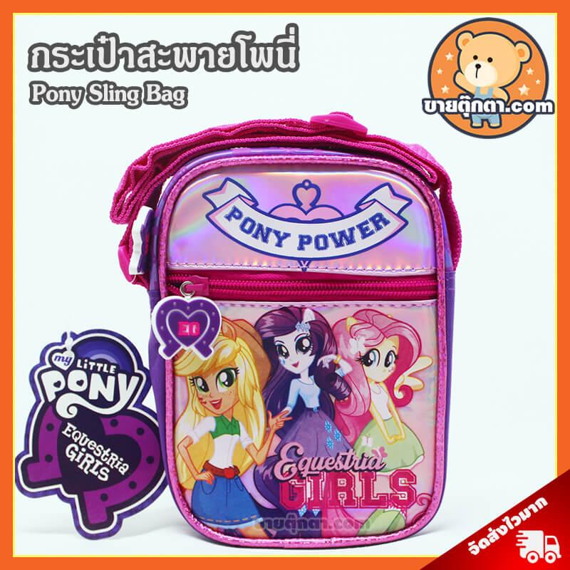 กระเป๋าสะพาย โพนี่ อีเควสเทียร์เกิลส์ / Pony Equestria Girls Mini Sling Bag มายลิตเติ้ลโพนี่ My Little Pony