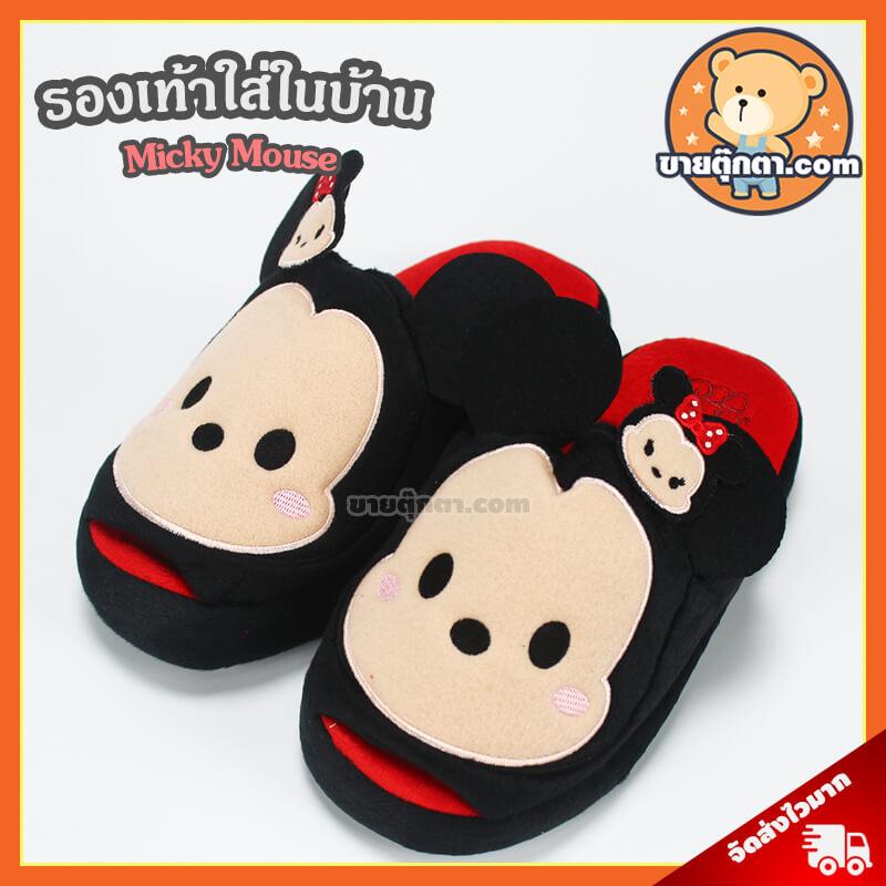 รองเท้า มิกกี้เมาส์ / Micky Mouse Slipper
