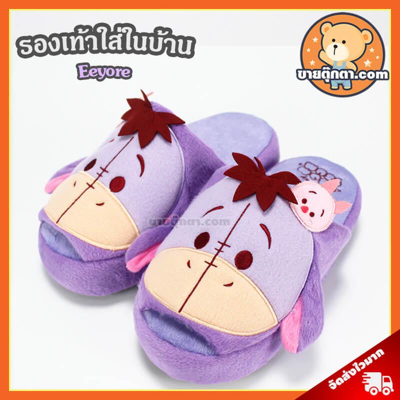 รองเท้า อียอร์ / Eeyore Slipper จากเรื่อง Winnie the pooh