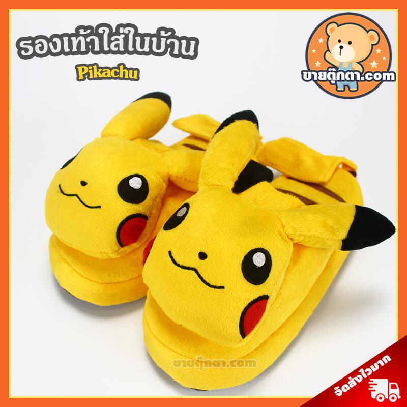 รองเท้าใส่ในบ้าน ปิกาจู / Pikachu Slipper