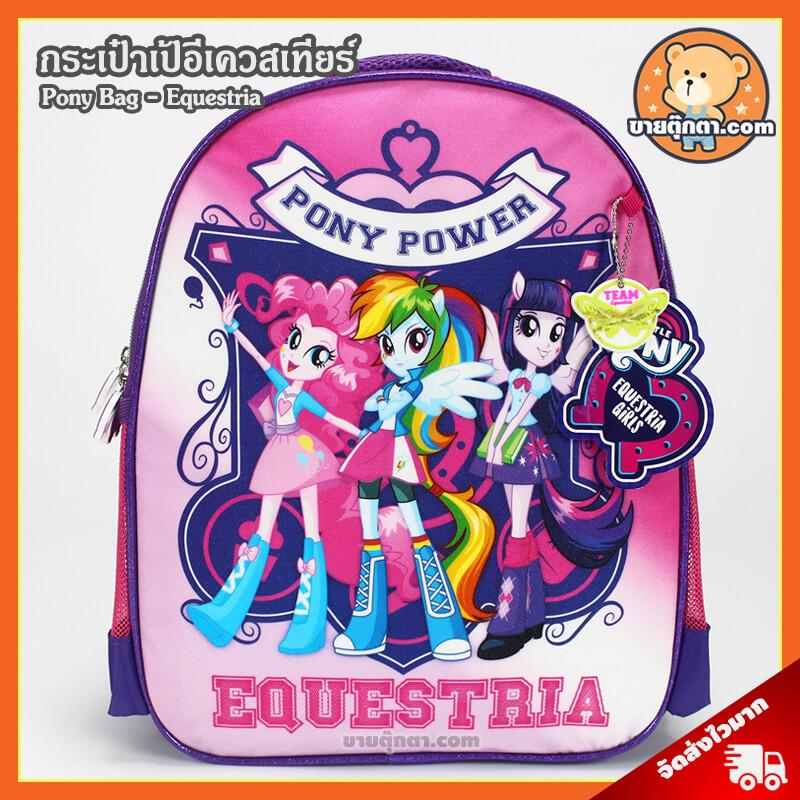 กระเป๋าเป้ โพนี่ อีเควสเทียร์ / Pony Equetria Bag