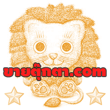 ขายตุ๊กตา.com