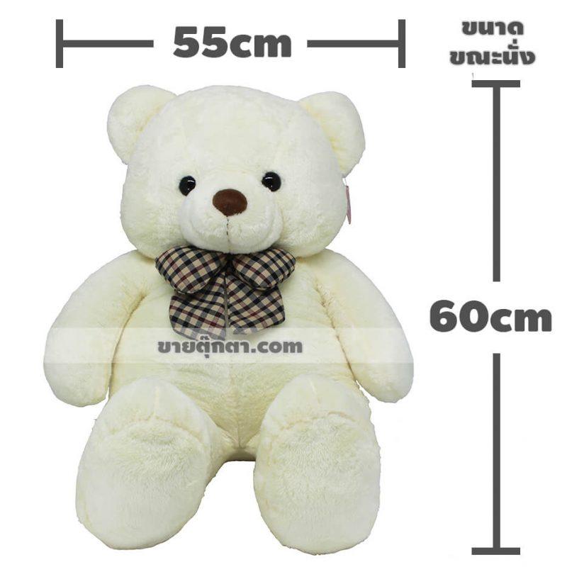 ตุ๊กตาหมีโบว์สก็อต ตุ๊กตาหมีตัวใหญ่ ตุ๊กตาหมีน่ารัก