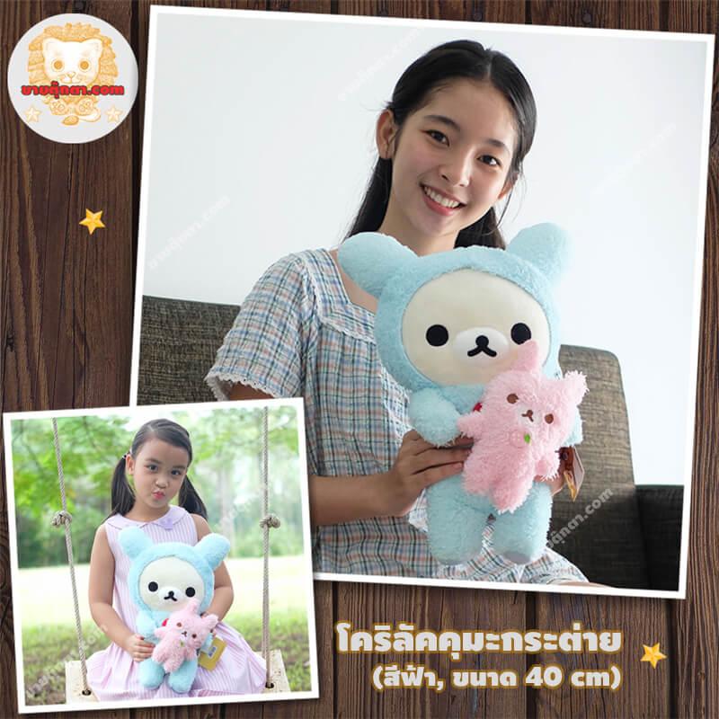 ตุ๊กตาโคริลัคคุมะ ชุดกระต่ายสีฟ้า Korilakkuma Pink Rabbit จากเรื่องริลัคคุมะ Rillakkuma