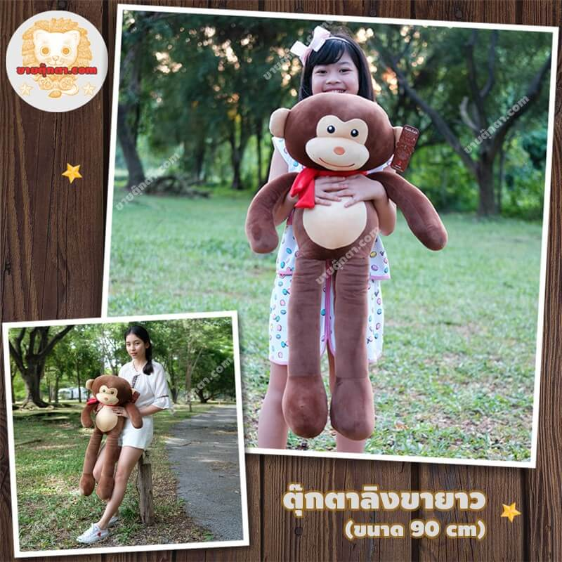 ตุ๊กตาลิงขายาว