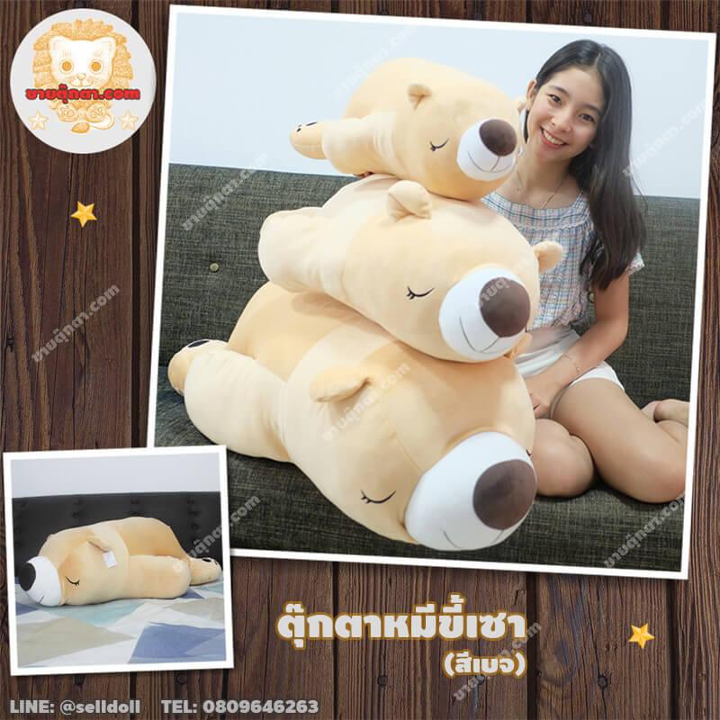 ตุ๊กตาหมีขี้เซา หมีขี้เกียจ ตุ๊กตานุ่มนิ่ม