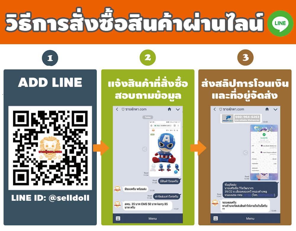 วิธีการสั่งซื้อสินค้าผ่านไลน์ของ www.ขายตุ๊กตา.com