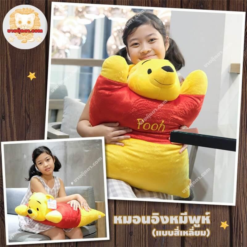 หมอนอิง หมีพูห์ / Pooh Pillow จากเรื่องวินนี่เดอะพูห์ Winnie the pooh ของค่าย ดิสนีย์ Disney