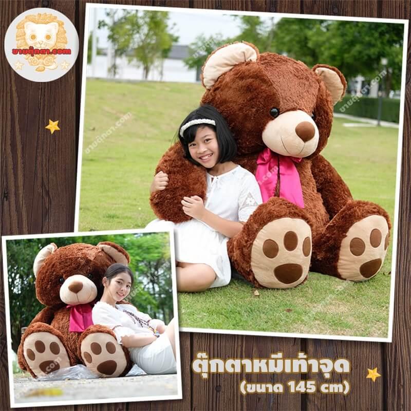 ตุ๊กตาหมีเท้าจุดจัมโบ้ ตุ๊กตาหมีตัวใหญ่ ตุ๊กตาหมีน่ารัก