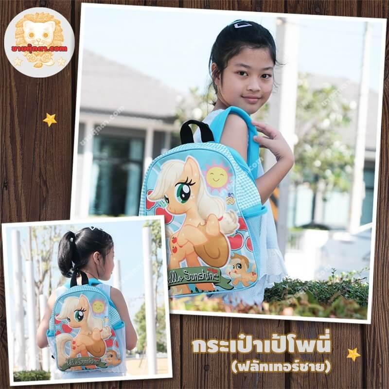 กระเป๋าเป้ โพนี่ Pony / Fluttershy Bag จากเรื่องมายลิตเติ้ลโพนี่ Rarity My Little Pony