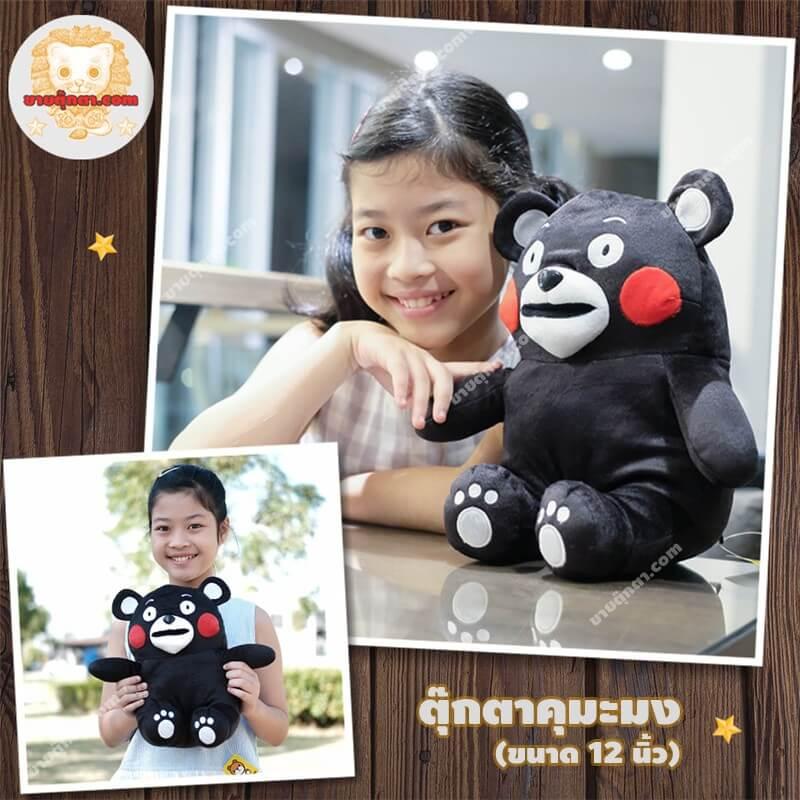 ตุ๊กตาคุมะมง (Kumamon) จากมาสคอตจังหวัดคุมะโมะโตะ