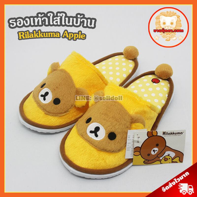 รองเท้า ริลัคคุมะ แอปเปิ้ล / Rilakkuma Apple Shoe จากเรื่องริลัคคุมะ Rillakkuma