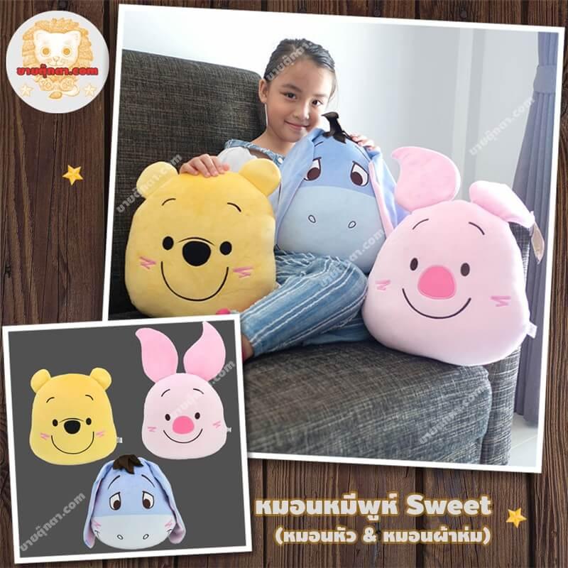 หมอนผ้าห่มชุดหมีพูห์ Sweet / Pooh Sweet Pillow จากเรื่องวินนี่เดอะพูห์ Winnie the pooh ของค่าย ดิสนีย์ Disney