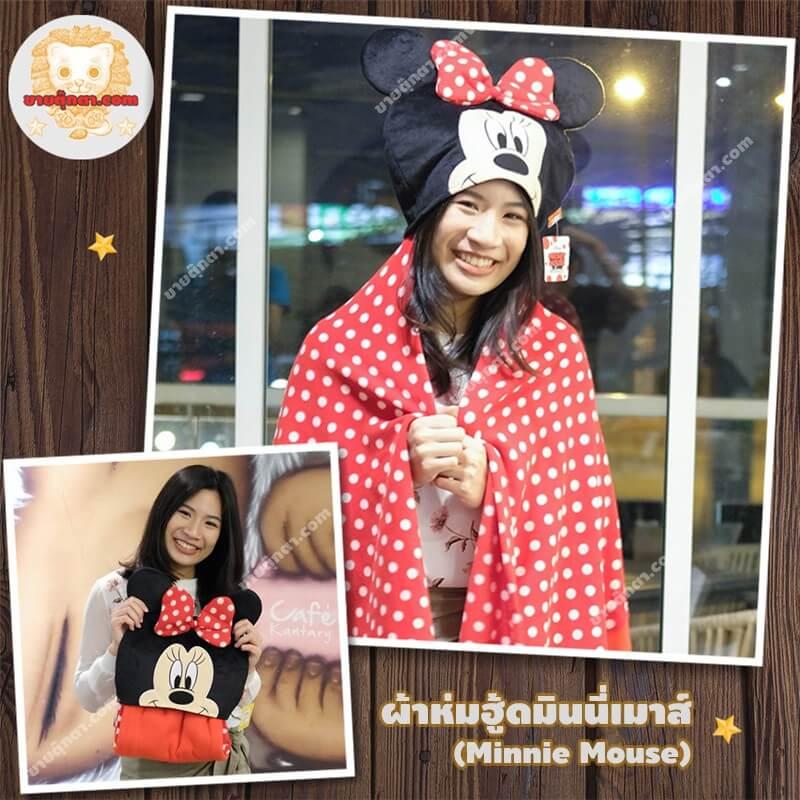 ผ้าห่มฮู้ด มินนี่เมาส์ / Minnie Mouse Pillow and Blanket ของค่าย ดิสนีย์ Disney