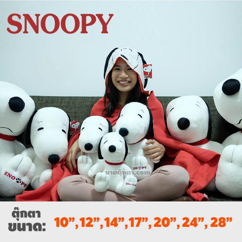 ตุ๊กตาสนูปปี้ Snoopy ของค่าย ดิสนีย์ Disney