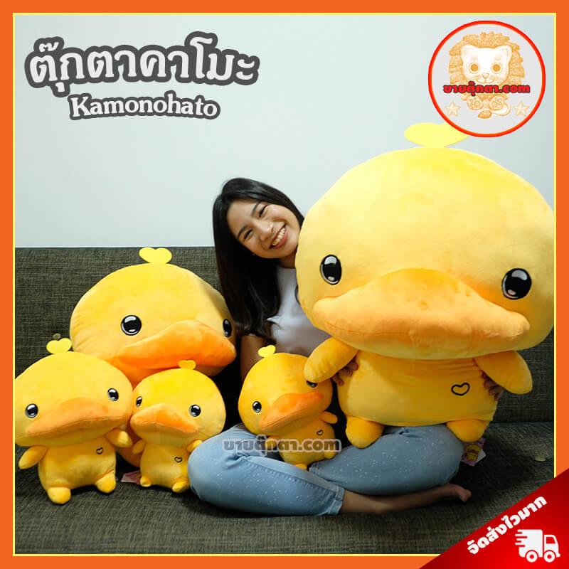 ตุ๊กตา คาโมะ / Kamohohato Plush Toy