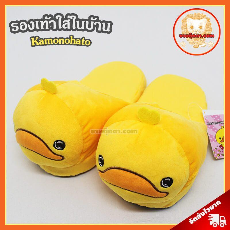 รองเท้าใส่ในบ้าน คาโมะ / Kamohohato Slipper