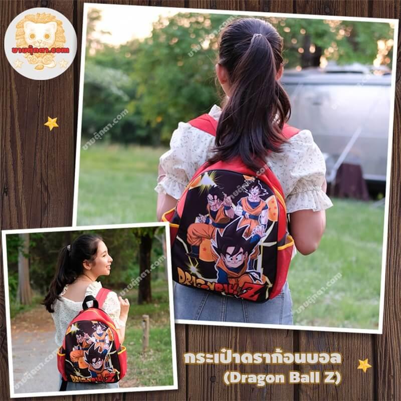 กระเป๋าเป้ ดราก้อนบอล / Dragon Ball Z Bag