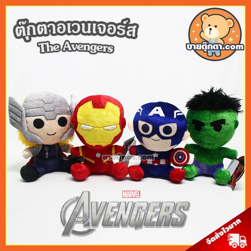 ตุ๊กตา อเวนเจอร์ส / Avenger จากเรื่องอเวนเจอร์ส Avenger ของค่าย มาร์เวล Marvel