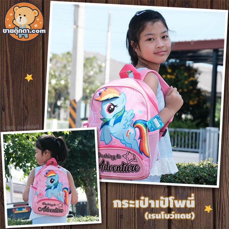 กระเป๋าเป้ โพนี่ Pony / Rainbow Dash Bag จากเรื่องมายลิตเติ้ลโพนี่ Rarity My Little Pony