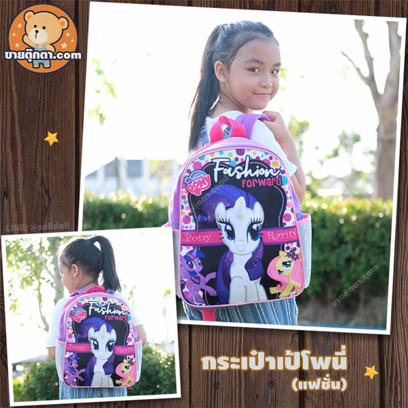 กระเป๋าเป้ โพนี่ Pony / Fashion Bag จากเรื่องมายลิตเติ้ลโพนี่ Rarity My Little Pony
