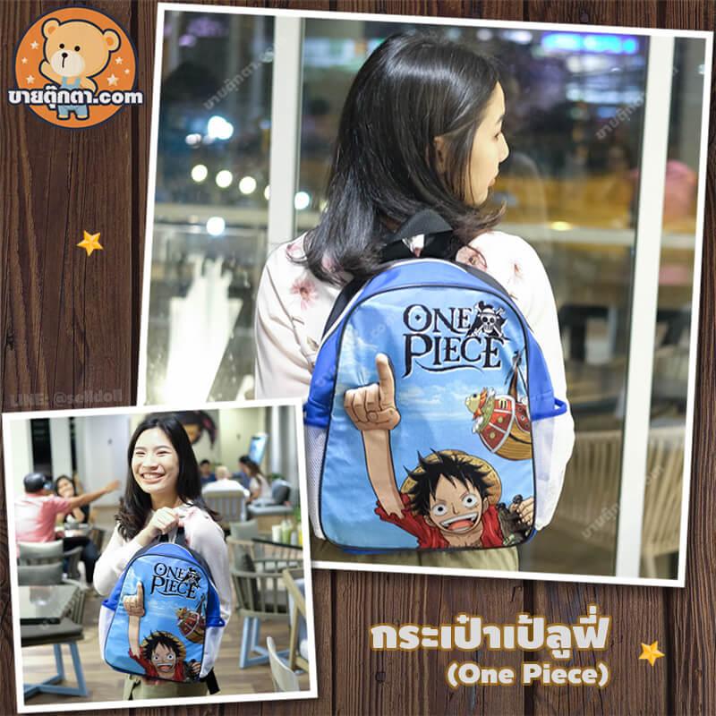 กระเป๋าเป้ ลูฟี่ Luffy / Luffy Bag จากเรื่อวันพีช Onepiece