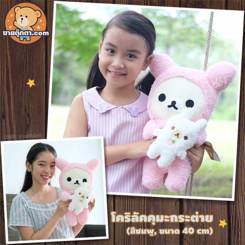 ตุ๊กตาโคริลัคคุมะ ชุดกระต่ายสีชมพู Korilakkuma Pink Rabbit จากเรื่องริลัคคุมะ Rillakkuma