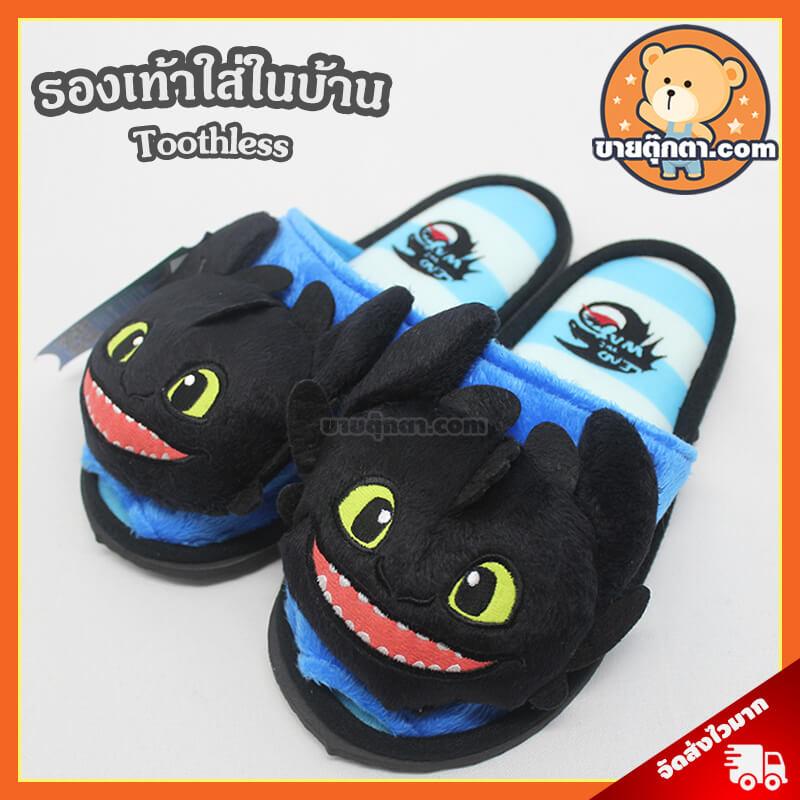 รองเท้าใส่ในบ้าน เขี้ยวกุด / Toothless Slipper จากเรื่อง อภินิหารไวกิ้งพิชิตมังกร