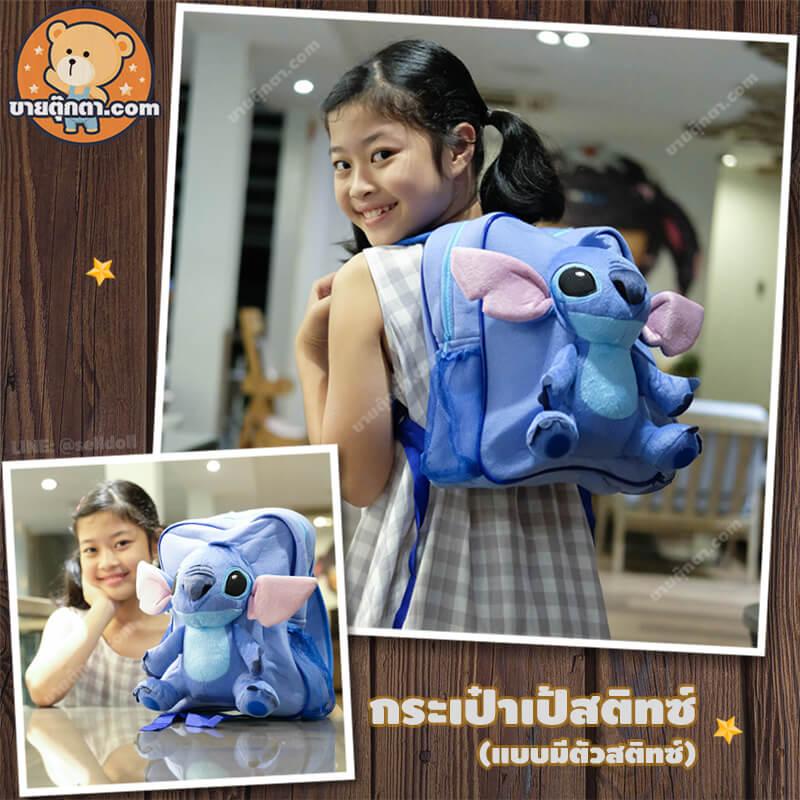 กระเป๋าเป้ สติทซ์ / Stitch Bag จากเรื่อง ลีโล่ แอนด์ สติทซ์ ของค่าย ดิสนีย์ Disney
