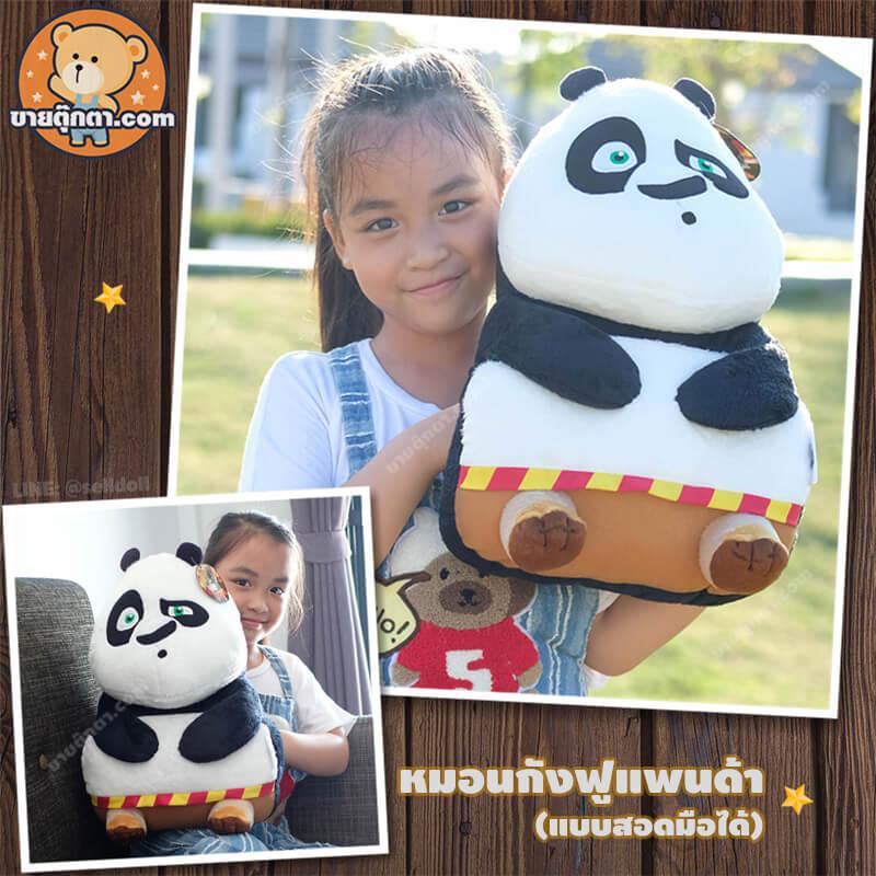 หมอน โป กังฟูแพนด้า / Po Kung Fu Panda จากเรื่อง กังฟูแพนด้า ของค่าย ดิสนีย์ Disney