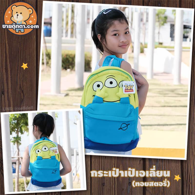 กระเป๋าเป้ เอเลี่ยนจากเรื่องทอยสตอรี่ Alien Toy Story ของค่าย ดิสนีย์ Disney
