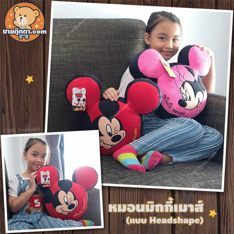 หมอน มิกกี้เมาส์ / หมอน มินนี่เมาส์ / Micky Mouse Pillow / Minnie Mouse Pillow ของค่าย ดิสนีย์ Disney