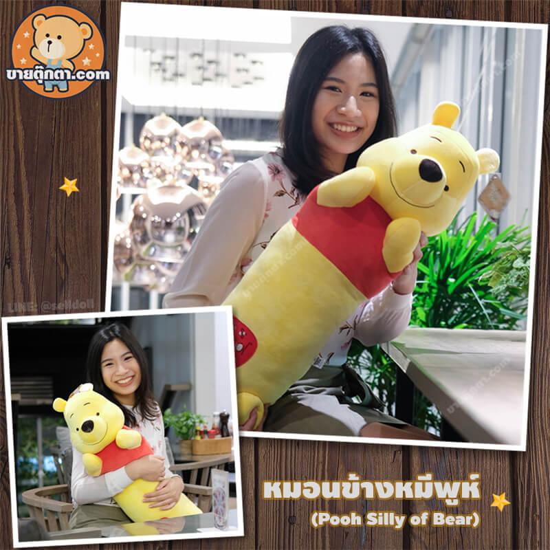 หมอนข้าง หมีพูห์ / Pooh Pillow จากเรื่องวินนี่เดอะพูห์ Winnie the pooh ของค่าย ดิสนีย์ Disney