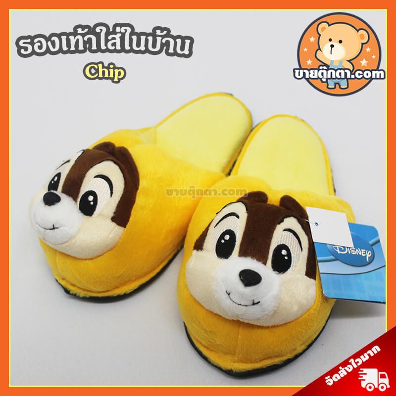 รองเท้า ชิพ / Chip Shoe จากเรื่อง ชิพแอนด์เดล สองสหายชิพมังค์ Chip 'n Dale ของค่าย ดิสนีย์ Disney