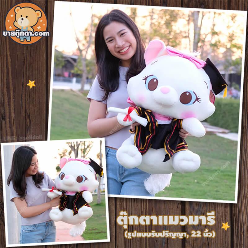 ตุ๊กตา แมวมารี รับปริญญา / Marie Graduation จากเรื่อง The Aristocats ของค่าย ดิสนีย์ Disney