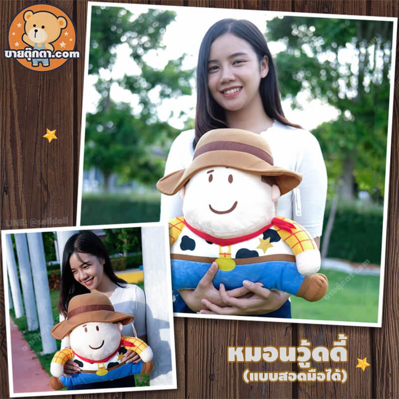 หมอนสอดมือ วู้ดดี้ / Woody Pillow จากเรื่อง ทอยสตอรี่ Toy Story ของค่าย ดิสนีย์ Disney