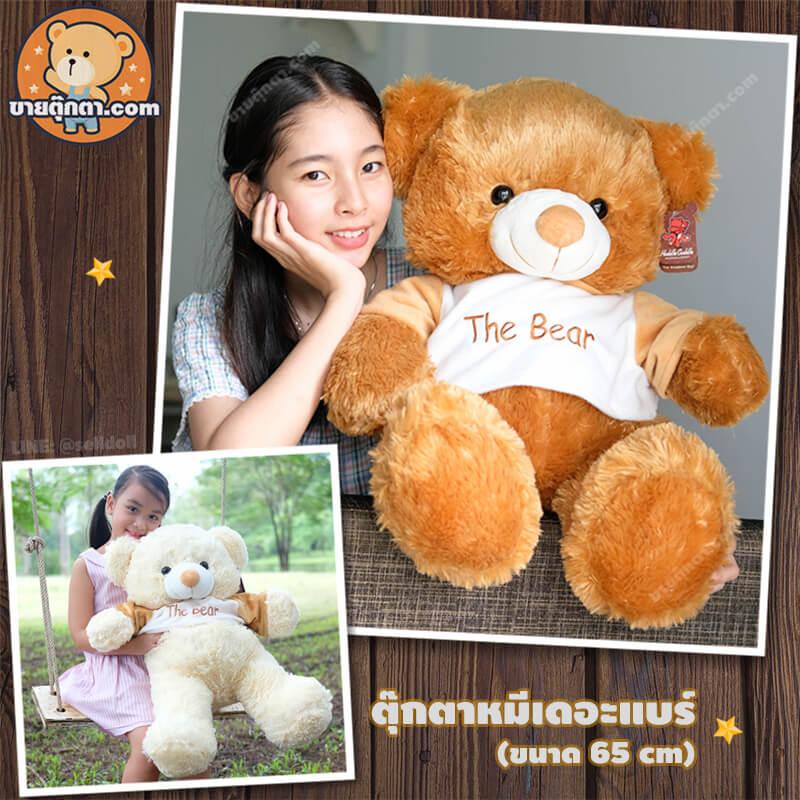ตุ๊กตาหมี The Bear ตุ๊กตาหมีตัวใหญ่ ตุ๊กตาหมีน่ารัก