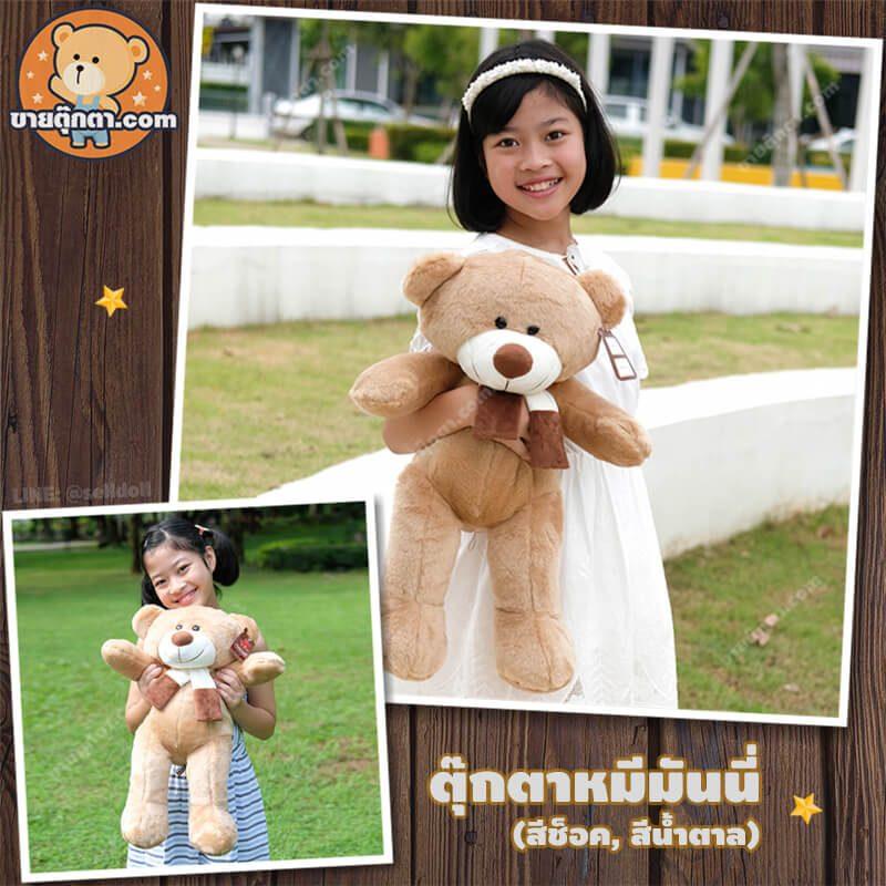 ตุ๊กตาหมีมันนี่ ตุ๊กตาหมีตัวใหญ่ ตุ๊กตาหมีน่ารัก