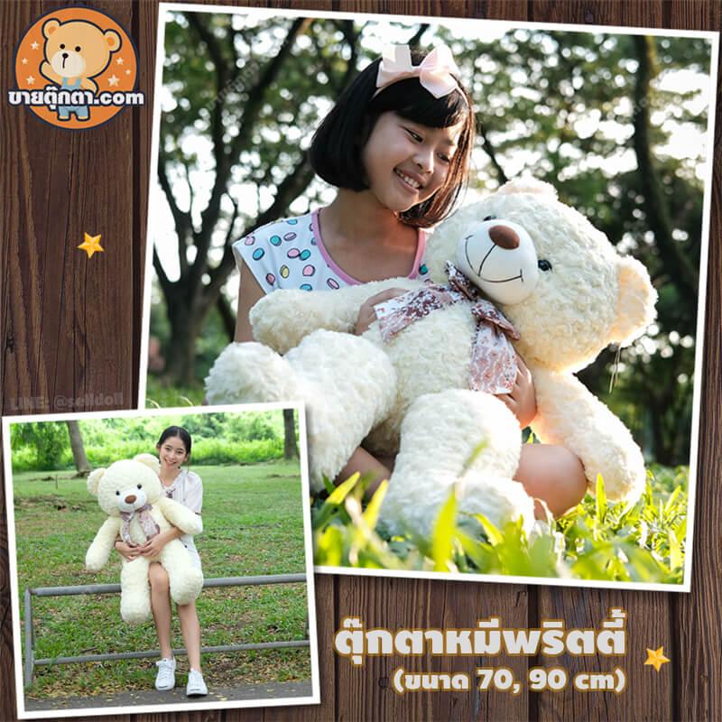 ตุ๊กตาหมีพริตตี้ ตุ๊กตาหมีตัวใหญ่ ตุ๊กตาหมีน่ารัก