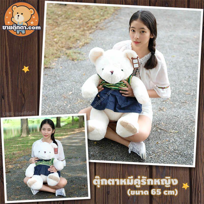 ตุ๊กตาหมีคู่รักหญิง ตุ๊กตาหมีตัวใหญ่ ตุ๊กตาหมีน่ารัก
