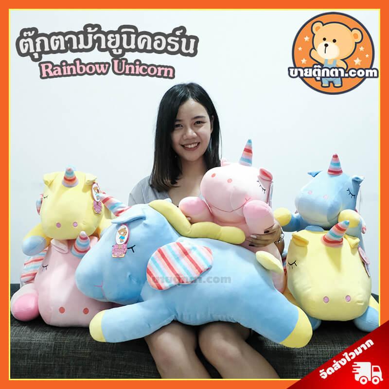 ตุ๊กตา ยูนิคอร์น เรนโบว์ / Unicorn Rainbow Plush Toy