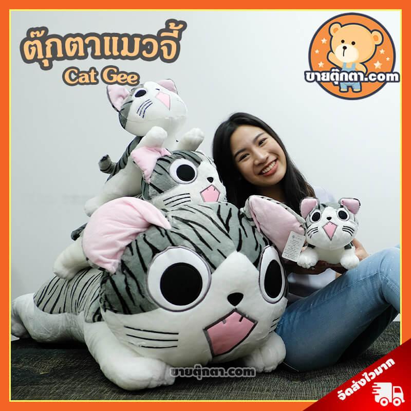 ตุ๊กตาแมวจี้จากเรื่อง จี้ บ้านนี้ต้องมีเมียว Chi Animation