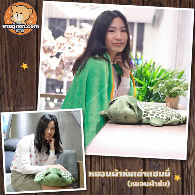 หมอนผ้าห่ม เต่าแซมมี่ / Sammy Turtle Pillow and Blanket