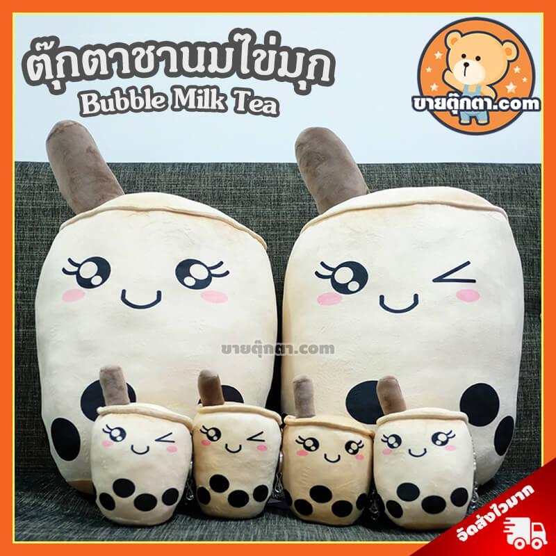 ตุ๊กตา ชานมไข่มุก / Bubble Milk Tea
