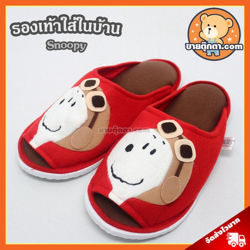 รองเท้าใส่ในบ้าน สนูปปี้ / Snoopy Slipper
